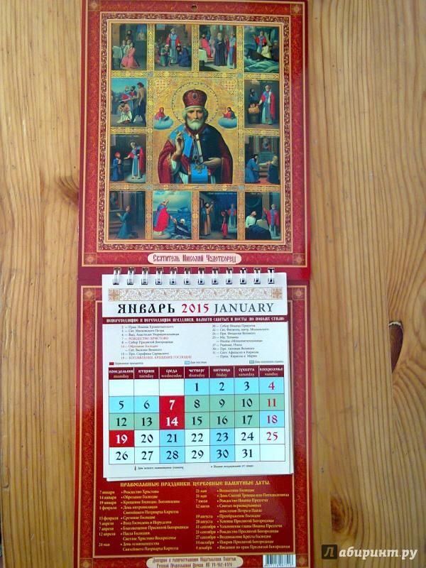 Иллюстрация 1 из 3 для Календарь настенный 2015. Святой Николай Чудотворец (21501) | Лабиринт - книги. Источник: Sonya Summer