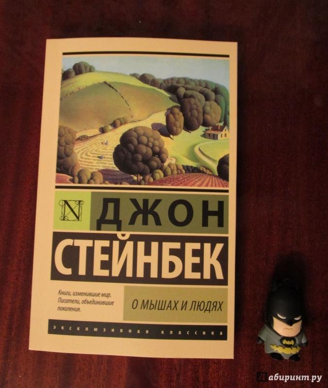 Иллюстрация 1 из 25 для О мышах и людях. Жемчужина - Джон Стейнбек | Лабиринт - книги. Источник: FilinFromFjord