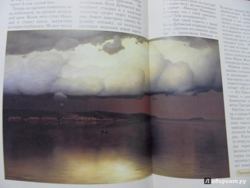 Иллюстрация 1 из 17 для Николай Дубовской   Лабиринт - книги. Источник: Столярова  Елена