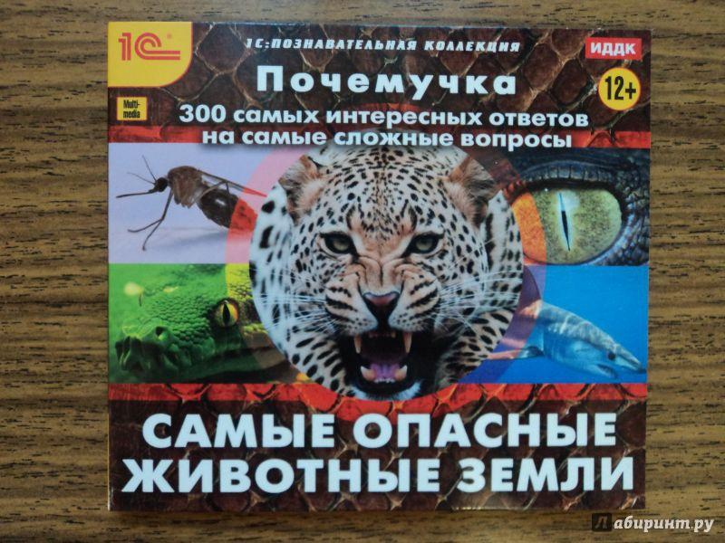 Иллюстрация 1 из 3 для Почемучка. Самые опасные животные Земли (CDpc) | Лабиринт - софт. Источник: Василенко  Наталья Александровна