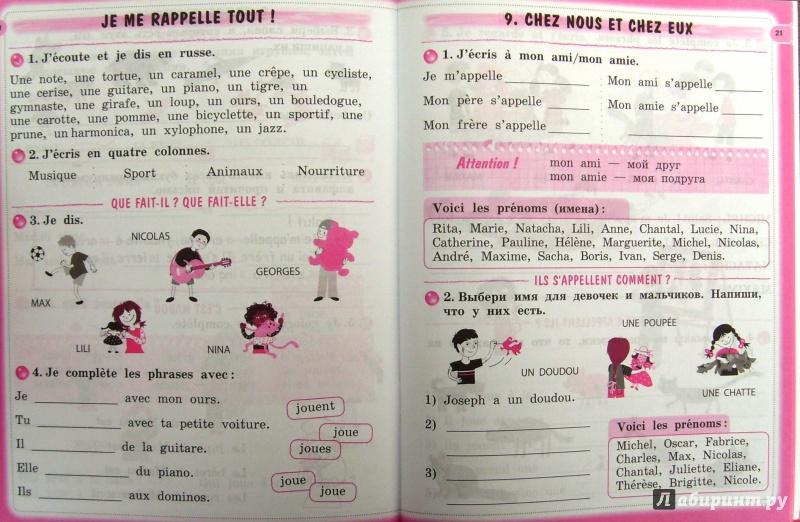 Гдз по французскому 7 класс рабочая тетрадь