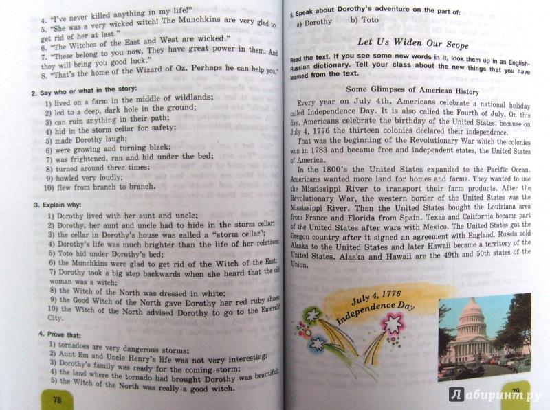 Английский книга чтения 8 для решебник язык афанасьева класс михеева
