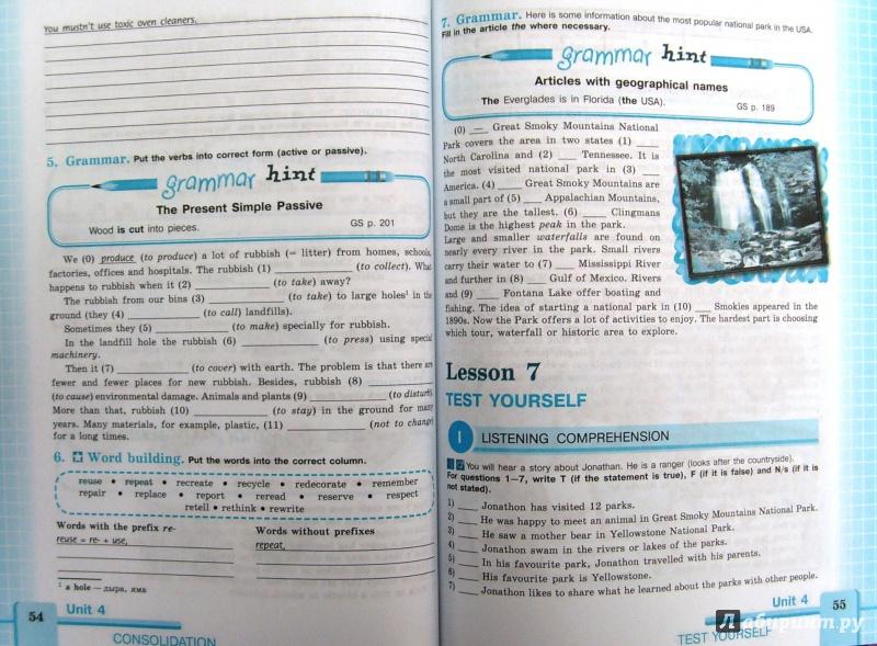 английскому класс по гдз кобец 7