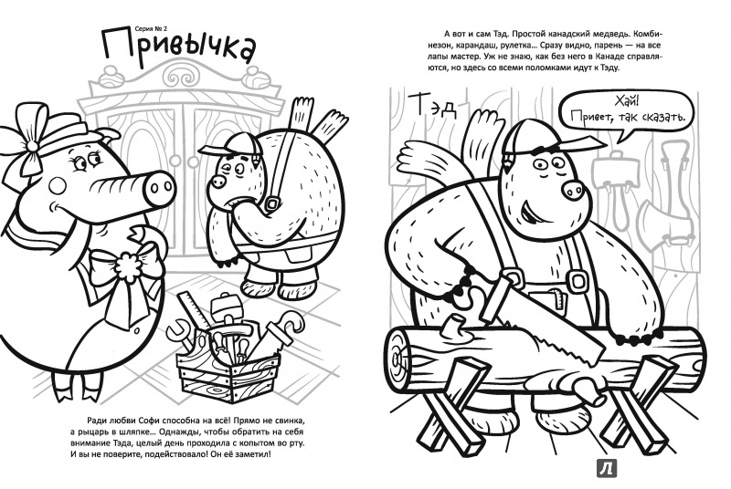 Иллюстрация 1 из 11 для Летающие звери. Софи и друзья №1401 | Лабиринт - книги. Источник: Большакова  Мария Александровна