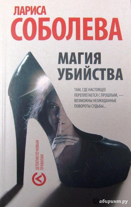 Иллюстрация 1 из 6 для Магия убийства - Лариса Соболева | Лабиринт - книги. Источник: Соловьев  Владимир
