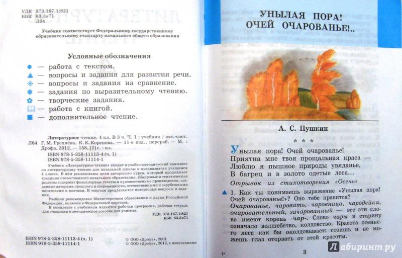 http://img.labirint.ru/images/comments_pic/1504/2_6c4f0b0c1285f5bf8dc99dbfbd6e6cd6_1421955257.jpg