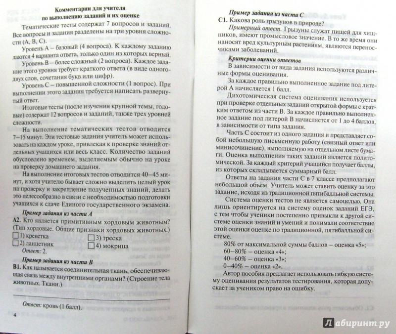 Тест по биологии 9 класс с ответом гекалюк
