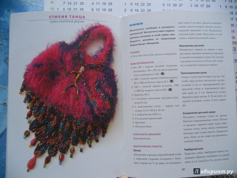 Вяжем сумки крючок модное вязание ниола 47