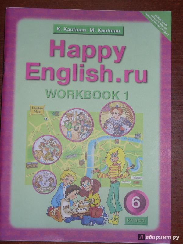Домашние учебник готовые задание