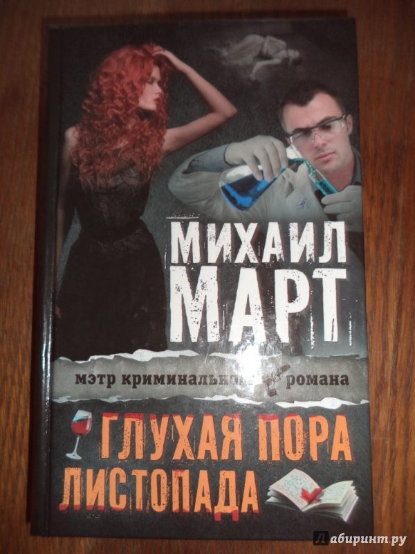 Иллюстрация 1 из 7 для Глухая пора листопада - Михаил Март | Лабиринт - книги. Источник: Kirill  Badulin