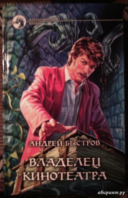 Иллюстрация 1 из 7 для Владелец кинотеатра: Фантастический роман - Андрей Быстров | Лабиринт - книги. Источник: Damone