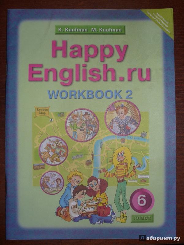 Английский язык 6 класс изучения языка такой помощник необходим