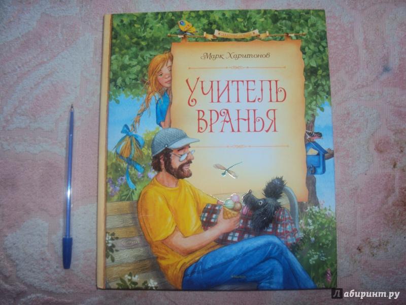 Книга Учитель вранья