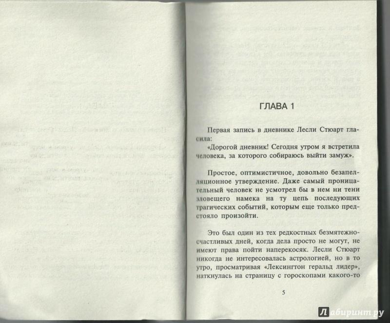 Иллюстрация 1 из 4 для Тонкий расчет - Сидни Шелдон | Лабиринт - книги. Источник: A_92