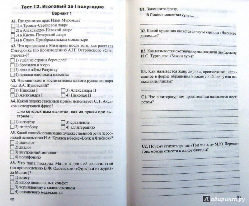 Ответы на итоговый тест по математике 6 класс 1 вариант ответы