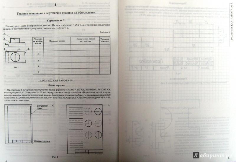 Черчение 7-8 класс. Ботвинников, Виноградов