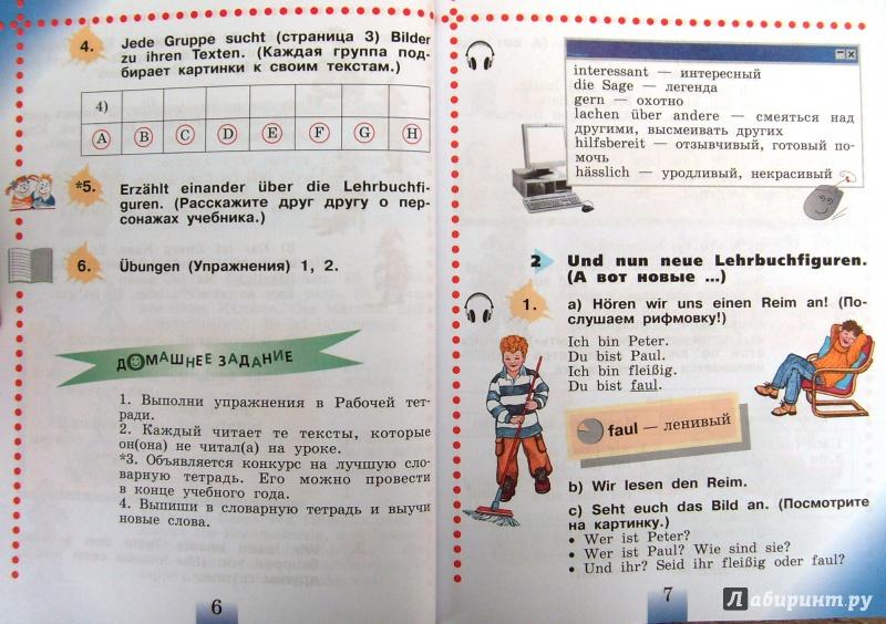 Гдз по немецкому тпо 5 класс