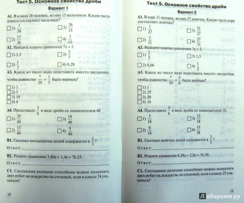 Тест по математике ким 6 класс ответы