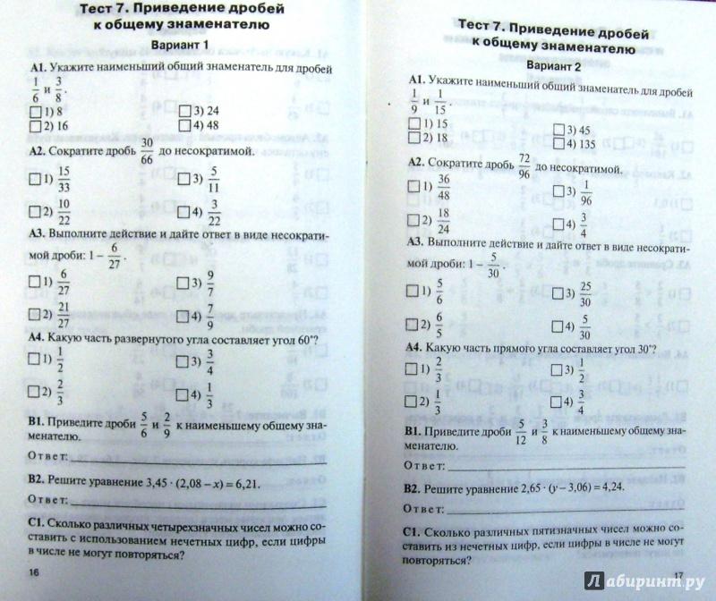 Ответы на ким по математике 7 класс