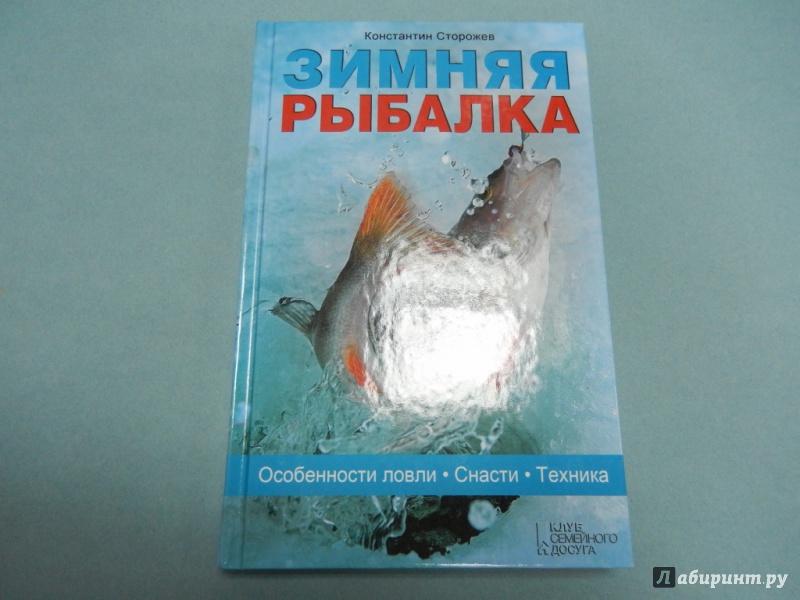 книга особенности рыбной ловли