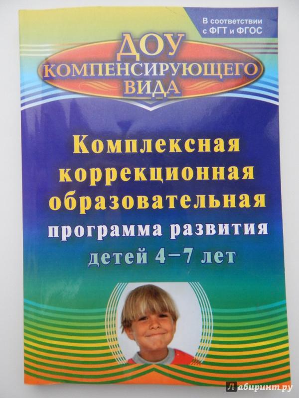 Иллюстрация 1 из 15 для Комплексная коррекционная образовательная программа развития детей 4-7 лет - Елена Мазанова   Лабиринт - книги. Источник: Мелкова  Оксана