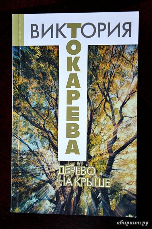 Иллюстрация 1 из 7 для Дерево на крыше - Виктория Токарева   Лабиринт - книги. Источник: Мещерякова  Ольга Юрьевна