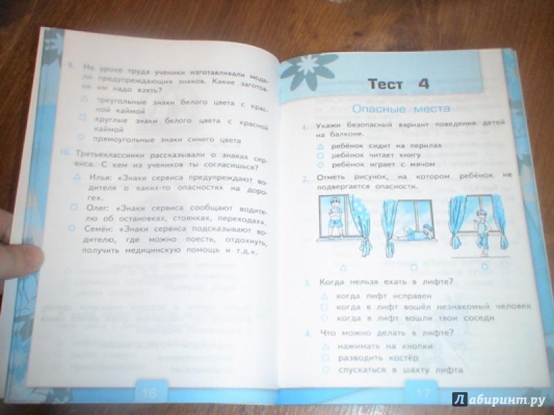 Гдз По Окружающему Миру Тесты Тихомировой 4 Класс