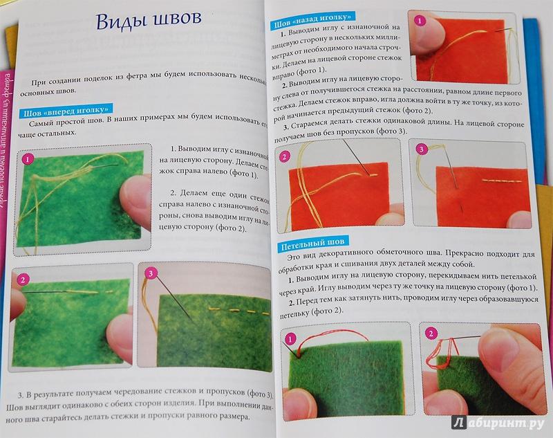 Поделки из фетра книги