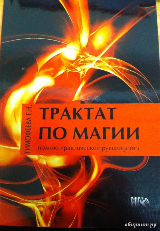 Иллюстрация 1 из 5 для Трактат по Магии - Е. Тимофеева | Лабиринт - книги. Источник: vinogradina
