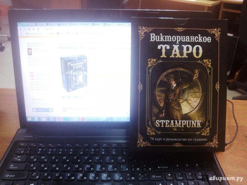 Иллюстрация 1 из 13 для Викторианское Таро. Книга + 78 карт - Барбара Мур | Лабиринт - книги. Источник: Ms.Guru