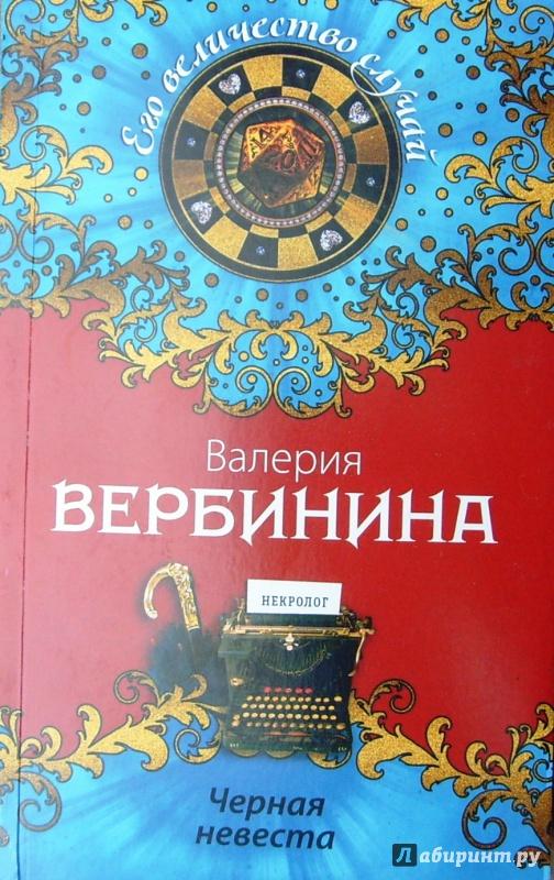Иллюстрация 1 из 6 для Черная невеста - Валерия Вербинина   Лабиринт - книги. Источник: Соловьев  Владимир