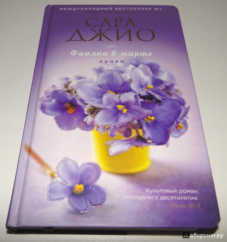Скачать книгу сара джио фиалки в марте в fb2: скачать книгу ауры.