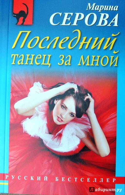 Иллюстрация 1 из 6 для Последний танец за мной - Марина Серова | Лабиринт - книги. Источник: Соловьев  Владимир