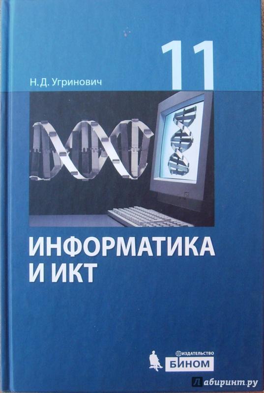 Гдз по информатике угринович 10-11кл