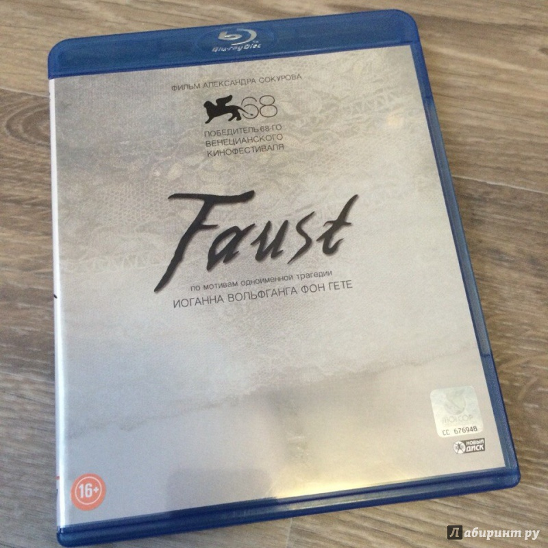 Иллюстрация 1 из 3 для Faust (Blu-Ray) - Александр Сокуров | Лабиринт - видео. Источник: Бородин  Алексей