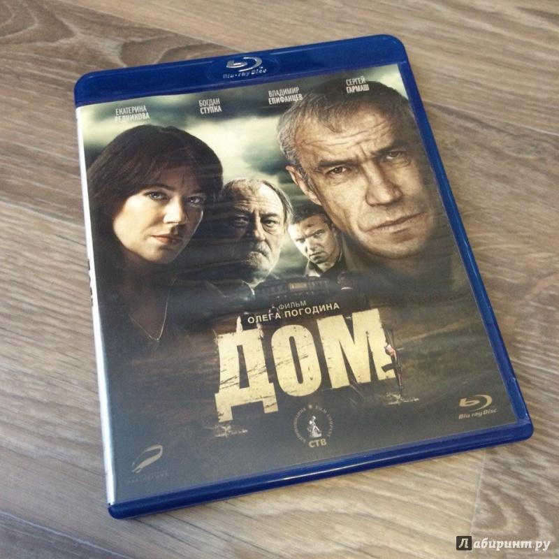 Иллюстрация 1 из 3 для Дом (Blu-Ray) - Олег Погодин | Лабиринт - видео. Источник: Бородин  Алексей