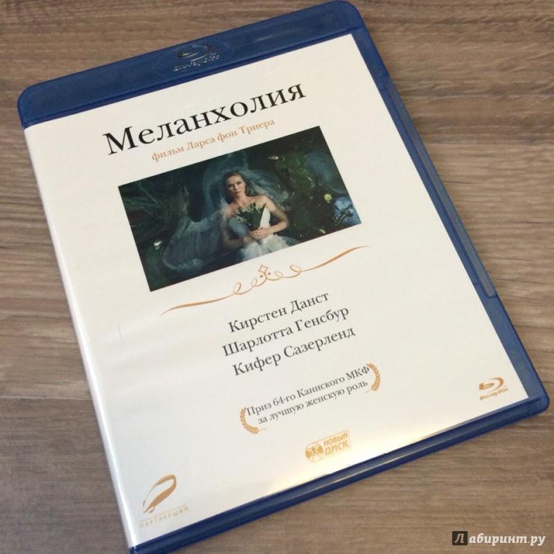 Иллюстрация 1 из 3 для Меланхолия (Blu-Ray) - Триер Фон | Лабиринт - видео. Источник: Бородин  Алексей