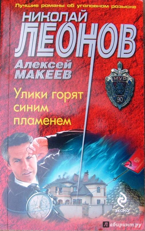 Иллюстрация 1 из 7 для Улики горят синим пламенем - Леонов, Макеев | Лабиринт - книги. Источник: Соловьев  Владимир