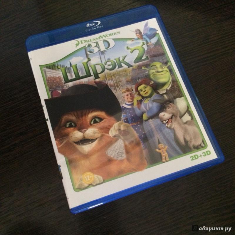Иллюстрация 1 из 3 для Шрэк 2 3D (Blu-Ray) - Адамсон, Эсбери, Вернон | Лабиринт - видео. Источник: Бородин  Алексей