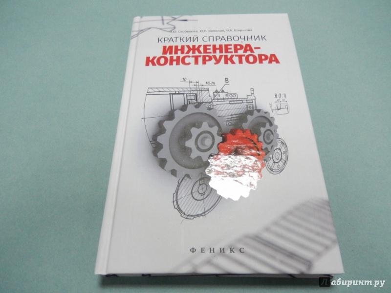 Справочник по теплообменникам jotul теплообменник цена 5700