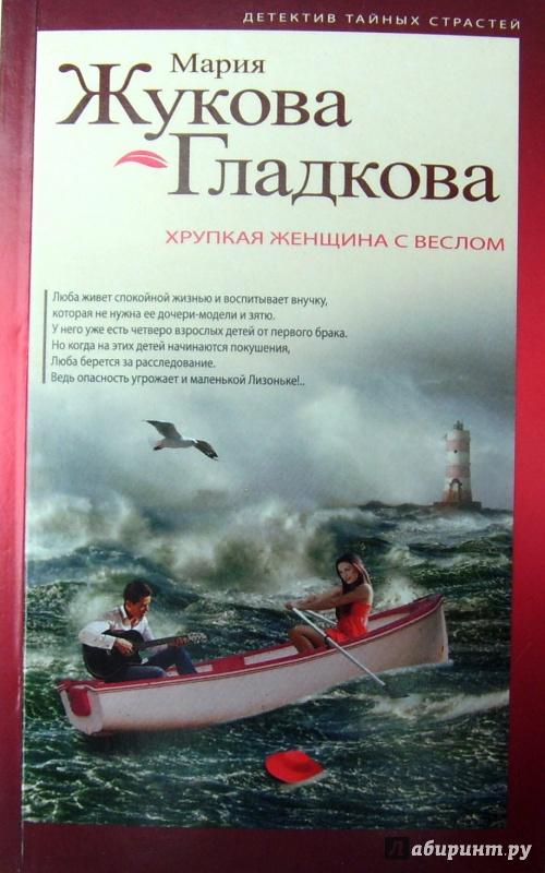Иллюстрация 1 из 7 для Хрупкая женщина с веслом - Мария Жукова-Гладкова | Лабиринт - книги. Источник: Соловьев  Владимир