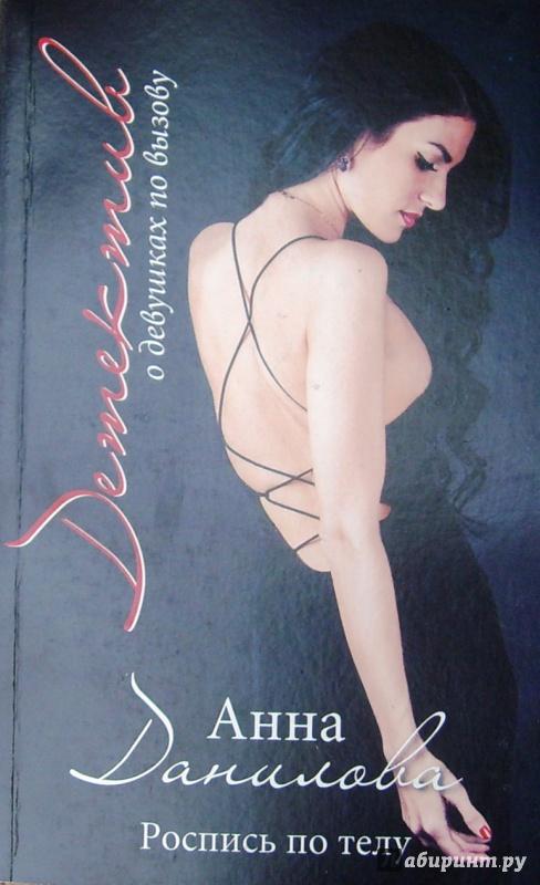 Иллюстрация 1 из 8 для Роспись по телу - Анна Данилова | Лабиринт - книги. Источник: Соловьев  Владимир