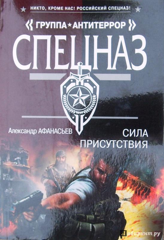 Иллюстрация 1 из 6 для Сила присутствия - Александр Афанасьев | Лабиринт - книги. Источник: Соловьев  Владимир