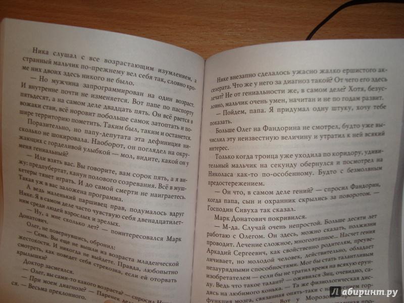 Иллюстрация 1 из 14 для Ф.М. Книга 1 - Борис Акунин | Лабиринт - книги. Источник: Ярославцева  Марина Викторовна