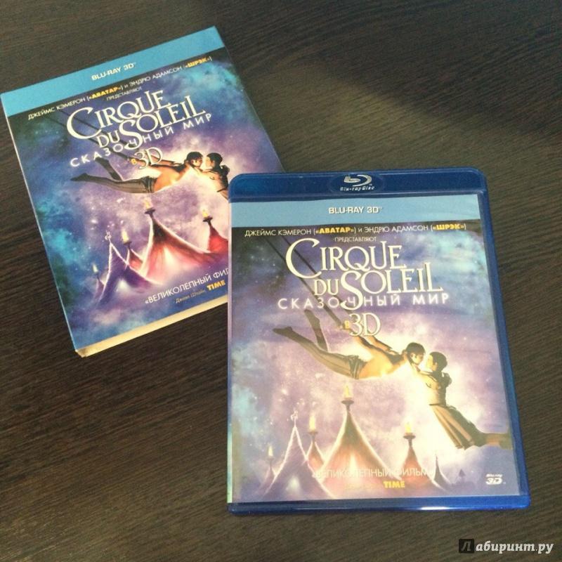 Иллюстрация 1 из 3 для Cirque du Soleil: Сказочный мир 3D (Blu-Ray) | Лабиринт - видео. Источник: Бородин  Алексей