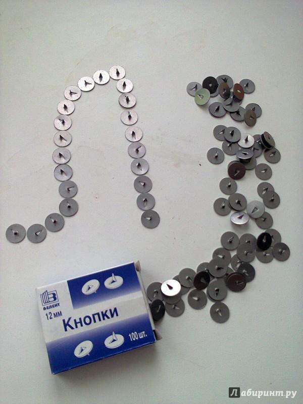 Иллюстрация 1 из 3 для Кнопки металлические 12 миллиметров (100 штук в коробке) (К12) | Лабиринт - канцтовы. Источник: Sonya Summer
