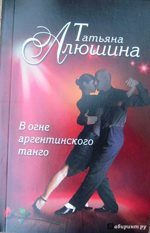 Иллюстрация 1 из 7 для В огне аргентинского танго - Татьяна Алюшина | Лабиринт - книги. Источник: Соловьев  Владимир