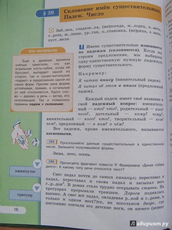 М рыбченкова 5 решебник по языку часть л 1 класс учебник русскому