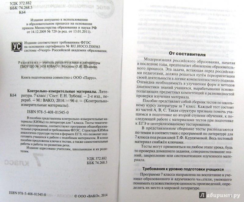 Контрольная работа по литературе класс Курдюмова Контрольная работа 6 класс литература курдюмова