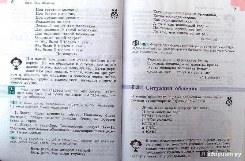 По класс 1 учебник ладыженской русскому 6 решебник часть